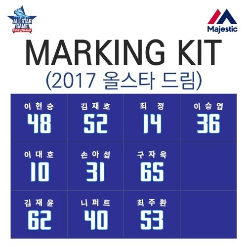 [KNB]2017 KBO 올스타 마킹키트 (드림) 청색