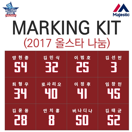 [KNB][KN] 2017 KBO 올스타 마킹키트 (나눔) 빨강