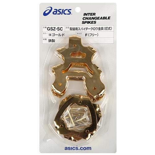 [ASICS]GSZSC 14 아식스 교체용 징(8 스파이크) (금색)